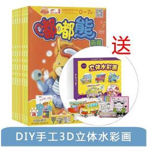 嘟嘟熊畫報雙月刊(1年共6期)+兒童益智DIY手工3D立體水彩畫