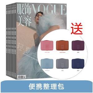 VOGUE服饰与美容(1年共12期)+送便携整理包