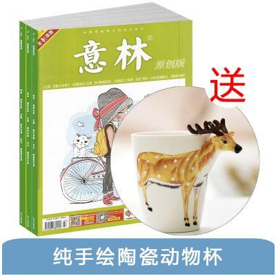 意林原創版(1年共12期)+送純手繪陶瓷動物杯