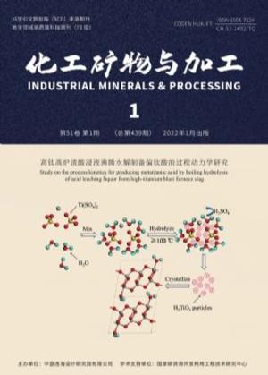 化工礦物與加工(1年共12期)(雜志訂閱)