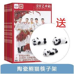 東方美食(烹飪藝術家)(1年共12期)+送陶瓷熊貓筷子架