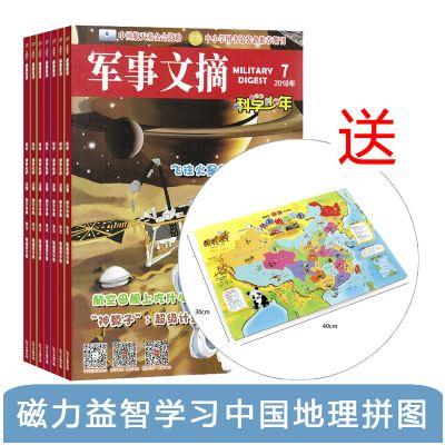 军事文摘科学少年 (1年共12期)+送磁力益智学习中国地理拼图