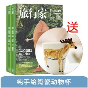 旅行家(1年共12期)+送纯手绘陶瓷动物杯
