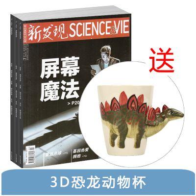 新发现SCIENCE&VIE(1年共12期)+送3D恐龙动物杯