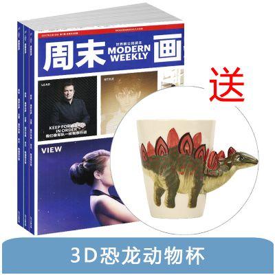 周末画报(1年共52期)+送3D恐龙动物杯