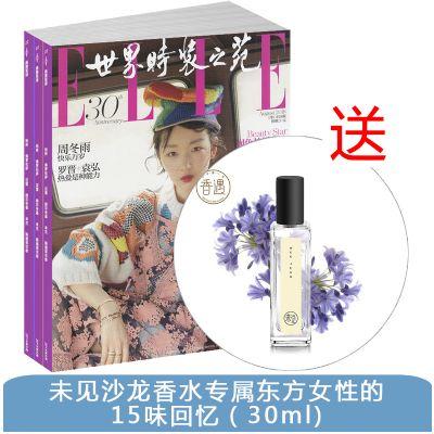 世界時裝之苑 ELLE(1年共12期)+送未見沙龍香水專屬東方女性的15味回憶(30ml)