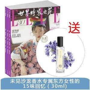 世界时装之苑 ELLE(1年共12期)+送未见沙龙香水专属东方女性的15味回忆(30ml)