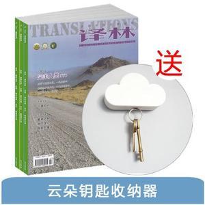 译林(1年共6期)+云朵钥匙收纳器