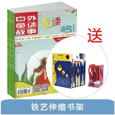 中外童话故事 乐读(原:小读者文萃)(1年共12期)+送铁艺伸缩书架
