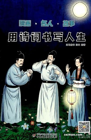 漫画名人故事(半年共6期)(杂志订阅)