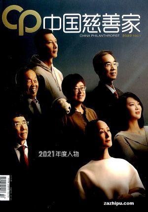 中国慈善家(半年共6期)(杂志订阅)