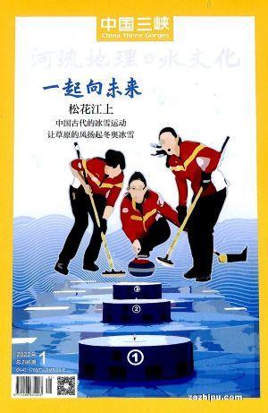 中國三峽河流地理與水文化(雜志訂閱)(1年共12期)