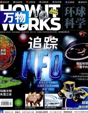 环球科学青少版  万物(How it works中文版)(半年共6期) 杂志订阅