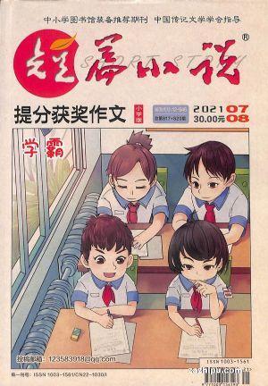 学霸小学版(1季度共3期) 杂志订阅