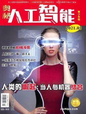 奥秘人工智能少儿版(半年共6期) 杂志订阅半