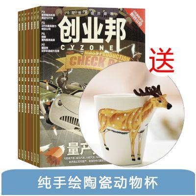 创业邦�1年共11期�+送纯手绘陶瓷动物杯