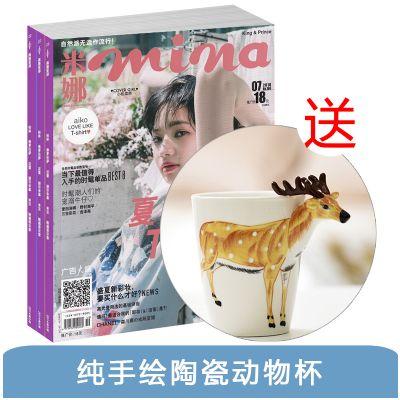 米娜mina(1年共12期)+送纯手绘陶瓷动物杯