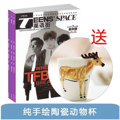 英语街高中版(1年共12期)+送纯手绘陶瓷动物杯
