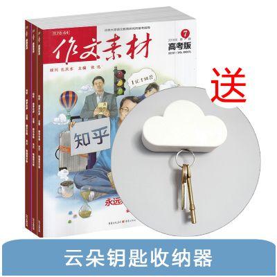 作文素材高考版(1年共12期)+送云朵钥匙收纳器