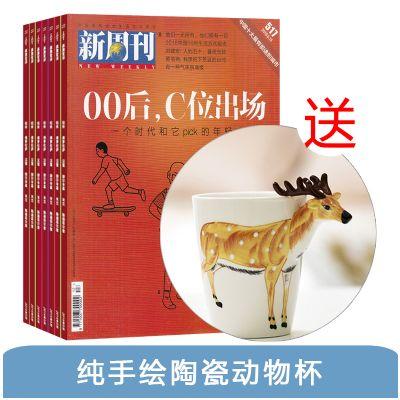 新周刊(1年共24期)+送纯手绘陶瓷动物杯
