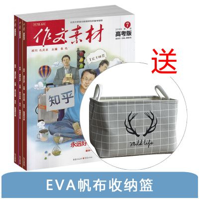 作文素材(1年共24期)+送EVA帆布收納籃