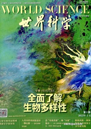 世界科学(1年共12期)(杂志订阅)