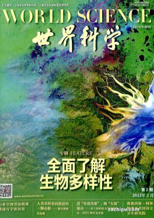 世界科学(1季度共3期)(杂志订阅)