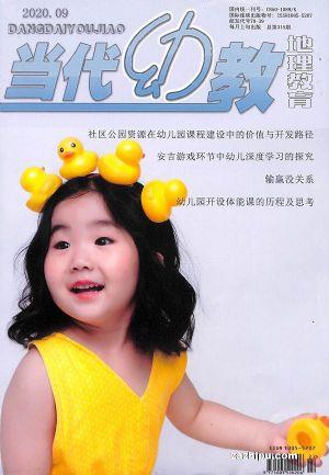 當代幼教(1年共12期)(雜志訂閱)