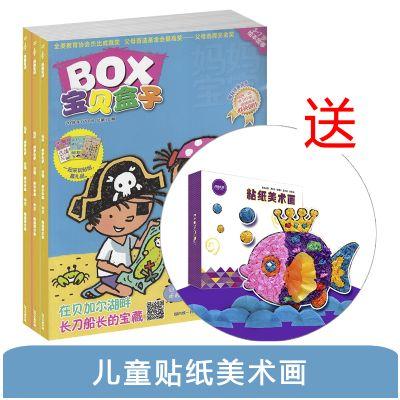 寶貝盒子BOX(1年共12期)+送兒童貼紙美術畫