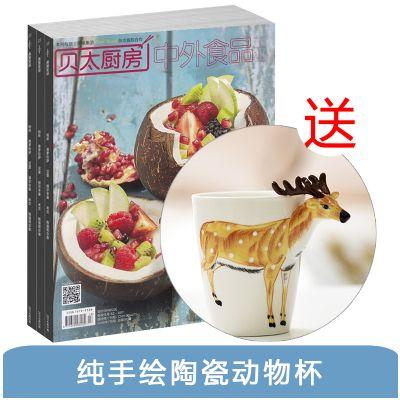 贝太厨房�1年共12期�+送纯手绘陶瓷动物杯