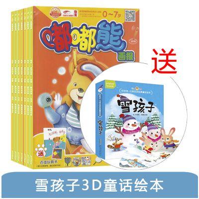 嘟嘟熊画报双月刊(1年共6期)+送雪孩子3D童话绘本