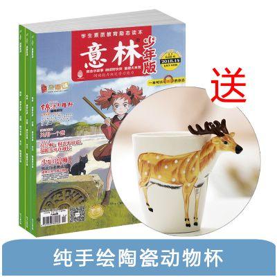意林少年版(1年共24期)+送纯手绘陶瓷动物杯