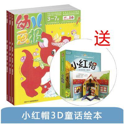 幼兒畫報雙月刊(1年共6期)+送小紅帽3D童話繪本