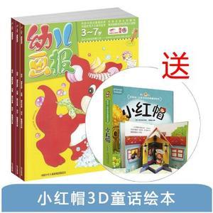 幼儿画报双月刊(1年共6期)+送小红帽3D童话绘本