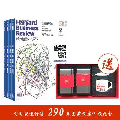 HBRC哈佛商業評論中文版(1年共12期)+送茉莉花茶禮盒
