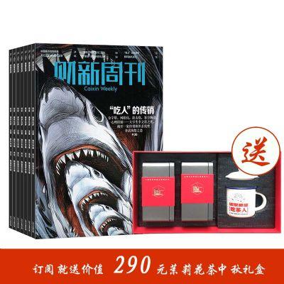 财新周刊(1年共50期)+送茉莉花茶礼盒