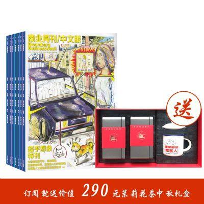 商業周刊中文版(1年共26期)+送茉莉花茶禮盒