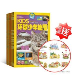 【店庆送礼】KiDS环球少年地理(与美国国家地理少儿版版权合作)(1年共12期)+赠送3D纸质立体拼图创意DIY