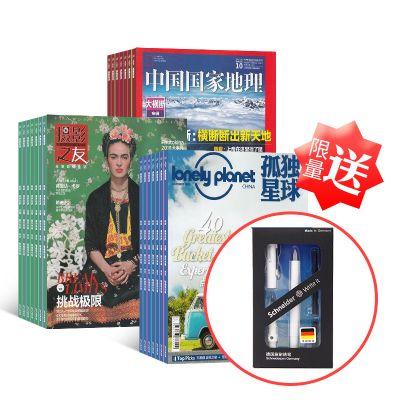 【店庆送礼】中国国家地理(1年共12期)+摄影之友(1年共12期)+孤独星球(1年共12期)+赠送施耐德钢笔+水笔两用礼盒套装