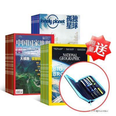 【活动送礼】孤独星球+中国国家地理+美国国家地理(英)(1年共12期)+赠送施耐德中性笔超顺滑套盒