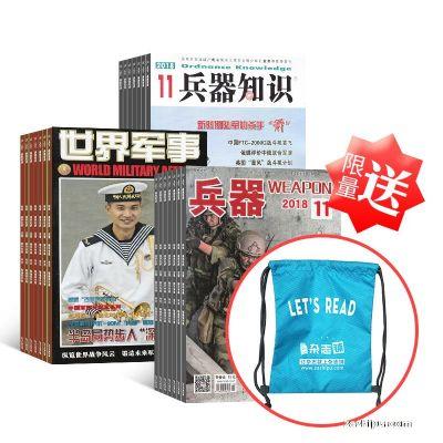 【活动送礼】兵器知识+世界军事+兵器(1年共12期)+赠送杂志铺定制抽绳包