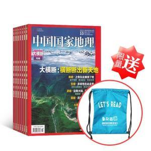 【活动送礼】中国国家地理(1年共12期)+赠送杂志铺定制抽绳包(1年订阅)