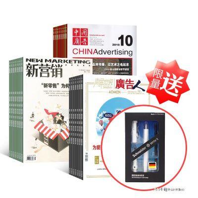 【店庆送礼】中国广告+新营销+广告人(1年共12期)+赠送施耐德钢笔+水笔两用礼盒套装