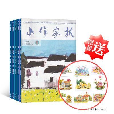 【活动送礼】小作家报三年级版(1年10期)(杂志订阅)+赠送3D纸质立体拼图创意DIY