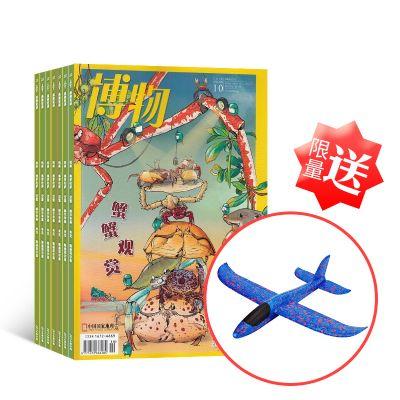 【店庆送礼】博物(1年共12期)(杂志订阅)+赠送泡沫回旋飞机(1年订阅)