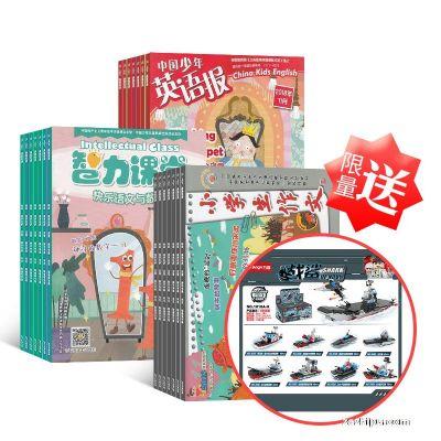 【活动送礼】中国少年英语报一二年级+智力课堂一二年级版+小学生作文低年级拼音+赠送万高小颗粒拼插积木(1年订阅)