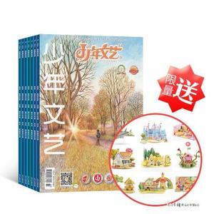 【店庆送礼】少年文艺(江苏)(1年共12期)(杂志订阅)+赠送3D纸质立体拼图创意DIY