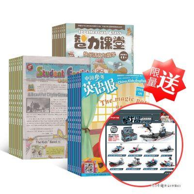 【活动送礼】中国少年英语报五六年级版+智力课堂五六年级版+学生英语报小学六年级+赠送军事战鲨小颗粒拼插积木(1年订阅)