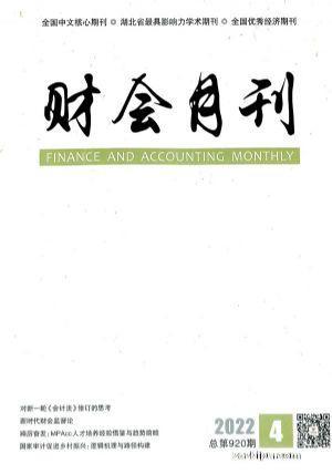 财会月刊(1年24期)(大发快3官方网订阅)