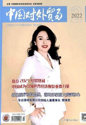 中国对外贸易(半年共6期)(杂志订阅)